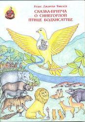детская книга Сказка-притча о синегорлой птице бодхисатве