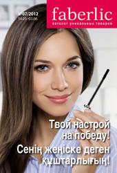Компания Faberlic-ПРЕДЛОГАЕТ СОТРУДНИЧЕСТВО!!!
