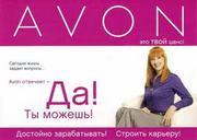 компания avon приглашает к сотрудничеству