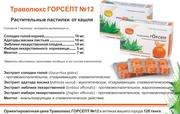 Петропавловск:Траволюкс Горсепт  №12 - растительные пастилки от кашля