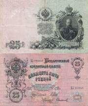25 рублей 1909 года Отличное состояние