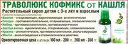 Петропавловск:Траволюкс Кофмикс - растительный сироп от кашля детям с 3-х лет и взрослым.