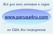 Всё для яхт,  катеров и лодок Петропавловск