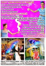 Шоу Мыльных пузырей в Петропавловске