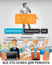 www.artpro.kz
