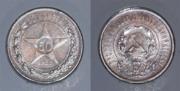 монета РСФСР 1922года серебро