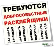 Требуются расклейщики листовок и объявлений