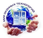 Мир оконных технологий