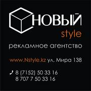 рекламное агентство новый style