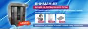 Ротационная печь по акции в Петропавловске